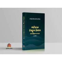 নছীহতে উম্মুল উমাম আলাইহাস সালাম-১ম খন্ড