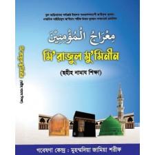 মি'রাজুল মু'মিনীন (২য় সংস্করণ)